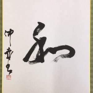 "Calligraphy for ""Peace"""
